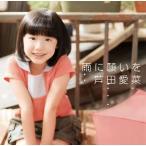 CD)芦田愛菜/雨に願いを(初回出荷限定盤(初回限定盤))(DVD付) (UMCA-59008)