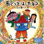 CD)はっぴょう会 劇あそび 長ぐつをはいたネコ/くるみ割り人形 (COCE-37524)
