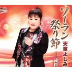 CD)天童よしみ/ソーラン祭り節/滝桜(たきざくら) (TECA-12370)