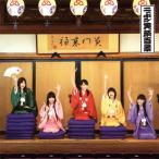 CD)桃黒亭一門/ニッポン笑顔百景 (KICM-3252)