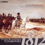 CD)1812年〜ロシア管弦楽名曲集 フェドセーエフ/モスクワ放送so. (VICC-75008)