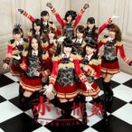 CD)SUPER☆GiRLS/赤い情熱 (AVCD-39086)