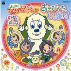 CD)�֤��ʤ����ʤ��Ф���!�ס����Ĥޤ�!�������������� �����Ӥ������äѤ�!�ʣģ֣��ա� (COZX-723)