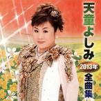 CD)天童よしみ/2013年全曲集 (TECE-3094)