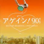 CD)アゲイン!90's〜BEST OF HEARTFUL J-POP SONGS (AQCD-50754)