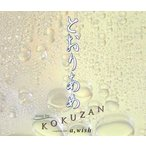 CD)KOKUZAN/とおりあめ/a,wish (POCE-3419)