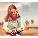 CD)GLAY/運命論 (PCCN-4)