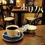 CD)珈琲(カフェ)ボサノバ (COCP-37735)