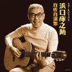 CD)浜口庫之助/スター☆デラックス 浜口庫之助 自作自演集 (COCP-37733)