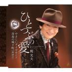 CD)梶光夫/ひとつぶの愛/やさしいダイヤモンド/青春の城下町(新録音) (TKCA-90522)