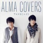 CD)アルマカミニイト/ALMA COVERS (HKCN-50270)