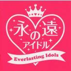 CD)永遠のアイドル〜Everlasting Idols〜 (MHCL-2224)