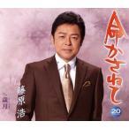 CD)藤原浩/命かさねて/歳月(としつき) (KICM-30487)