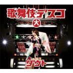 CD)ダウト/歌舞伎デスコ(大)(初回出荷限定盤(初回限定盤A))(DVD付) (TKCA-73861)