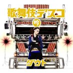CD)ダウト/歌舞伎デスコ(吟)(初回出荷限定盤(初回限定盤))(DVD付) (TKCA-73862)