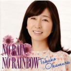 CD)岡村孝子/NO RAIN,NO RAINBOW (YCCW-10198)