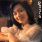 CD)太田裕美/心が風邪をひいた日 (MHCL-30037)