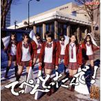 CD)NMB48/てっぺんとったんで!(Type-N)(DVD付) (YRCS-95007)