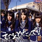 CD)NMB48/てっぺんとったんで!(Type-B)(DVD付) (YRCS-95009)