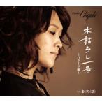 CD)あさみちゆき/木枯らし一号〜バラード編〜/まつり(祭) (TECA-12416)