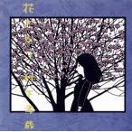 CD)村下孝蔵/花ざかり (MHCL-30067)