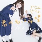 CD)乃木坂46/君の名は希望(Type-A)(DVD付) (SRCL-8253)