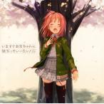 CD)「いますぐお兄ちゃんに妹だっていいたい!」ボーカルアルバム (LACA-15283)