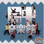 CD)「TV・局中法度!」〜局中音楽館 其の弐 (KICM-1445)