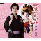 CD)門戸竜二/一途の花/酔いまショ音頭 (FBCM-158)