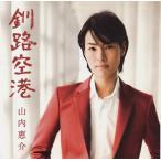 CD)山内惠介/釧路空港(光盤) (VICL-36748)