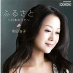 CD)ふるさと〜日本のうた 幸田浩子(S) (COCQ-85005)