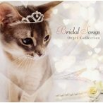 Yahoo!ディスクショップ白鳥 Yahoo!店CD)ブライダルソングス・オルゴールコレクション (OMCA-4122)