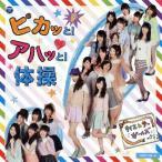 CD)すイエんサーガールズ/ピカッと!アハッと!体操(DVD付) (COZC-768)