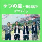 CD)ケツメイシ/ケツの嵐〜春BEST〜 (AVCD-38655)