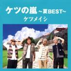 CD)ケツメイシ/ケツの嵐〜夏BEST〜 (AVCD-38656)