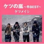 CD)ケツメイシ/ケツの嵐〜冬BEST〜 (AVCD-38658)