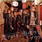 CD)ダウト/恋アバき,雨ザラし(初回限定盤B)(初回出荷限定盤(初回限定盤B))(DVD付) (TKCA-73911)