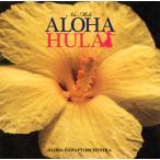 CD)アロハ・ハワイ・オーケストラ/ナー・メレ・アロハ・フラ (VICP-65158)