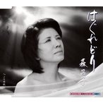 CD)森昌子/はぐれどり/メモ用紙 (KICM-30507)
