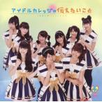 CD)アイドルカレッジ/アイドルカレッジの伝えたいこと (MUCD-1287)
