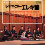 CD)寺内タケシとブルージーンズ/レッツ・ゴー・エレキ節〜エレキの民謡お国めぐり (KICS-8186)