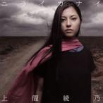 CD)上間綾乃/ニライカナイ (COCP-38170)