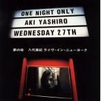 CD)八代亜紀/夢の夜 八代亜紀 ライヴ・イン・ニューヨーク (UCCJ-2116)