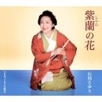 CD)石川さゆり/紫蘭(しらん)の花/おおつごもり(大晦日) (TECA-12472)