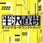 CD)「半沢直樹」オリジナル・サウンドトラック/服部隆之 (UZCL-2046)