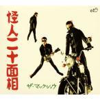 CD)ザ・マックショウ/怪人二十面相 (FAMC-113)