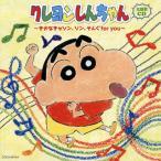 CD)「クレヨンしんちゃん」主題歌CD〜きかなきゃソン,ソン,そんぐfor you〜 (COCX-38134)