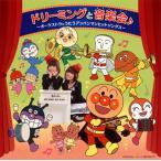 CD)ドリーミング/ドリーミングと音楽会♪〜オーケストラとうたうアンパンマンヒットソングス〜 (VPCG-84949)