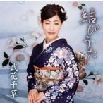 CD)武花千草/結びうた (VZCG-785)