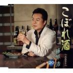 CD)藤原浩/こぼれ酒/ふるさとへ (KICM-30542)